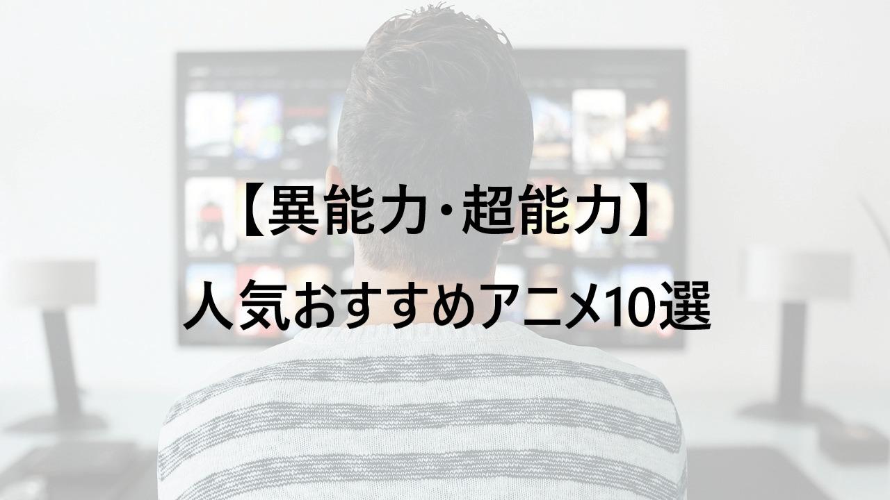 【異能力・超能力】人気おすすめアニメ10選
