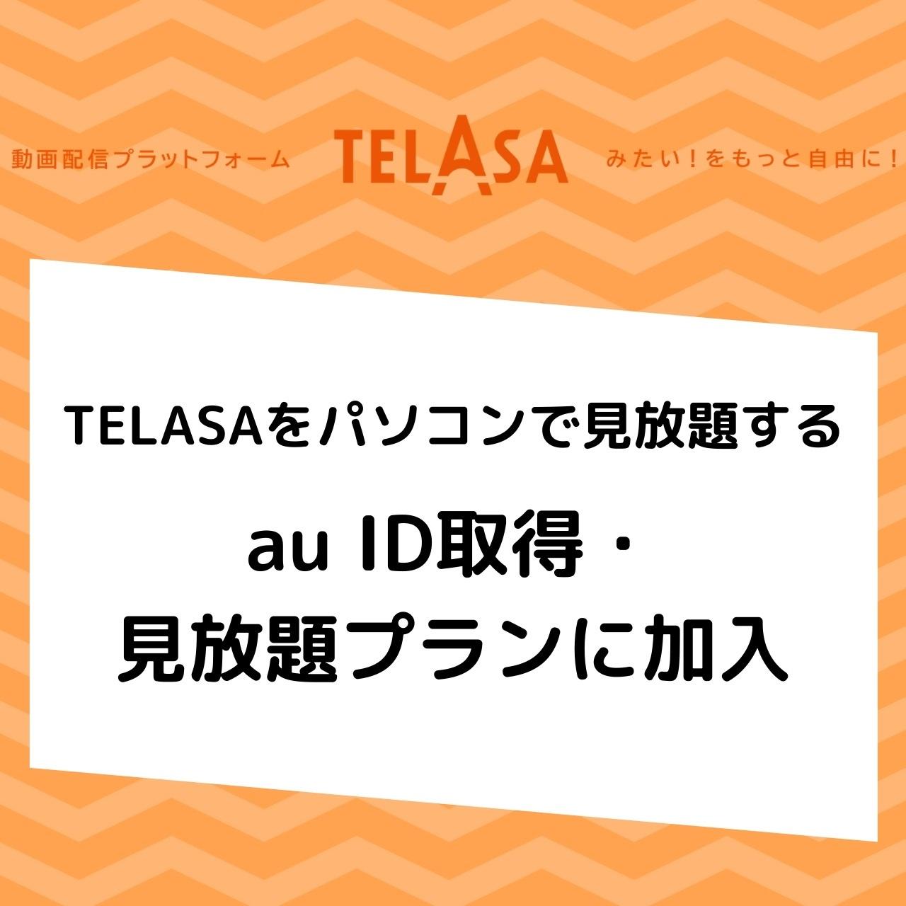 TELASAをパソコンで見放題する|au ID取得・見放題プランに加入