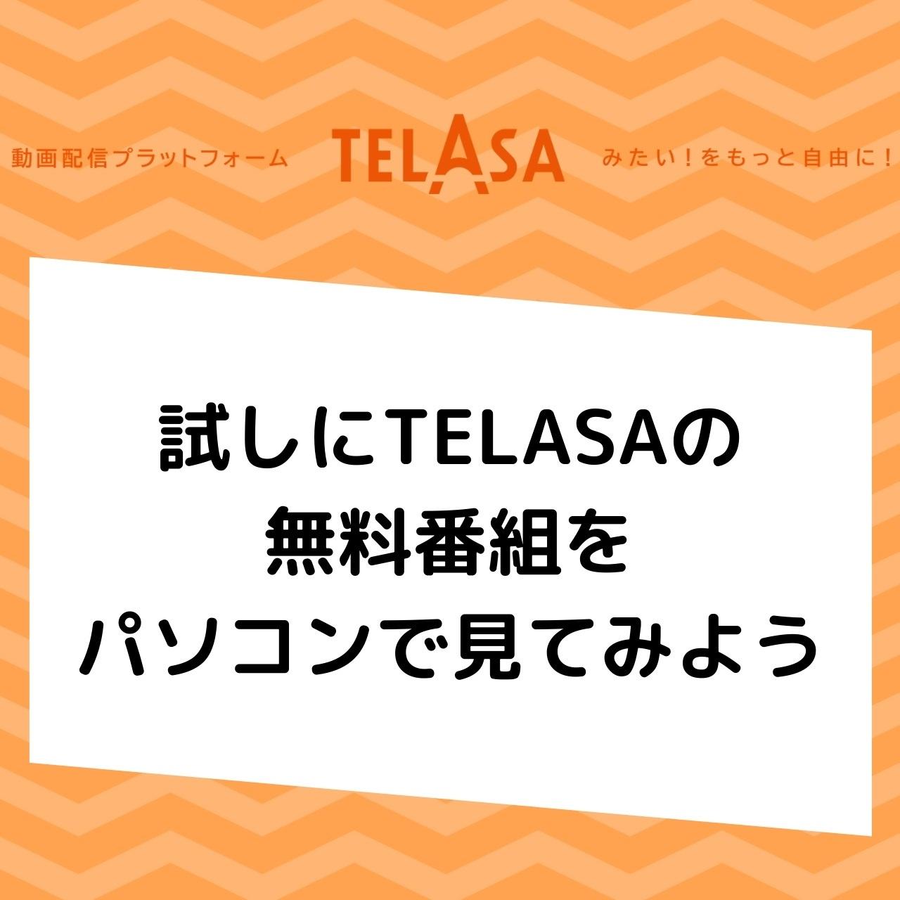 試しにTELASAの無料番組をパソコンで見てみよう