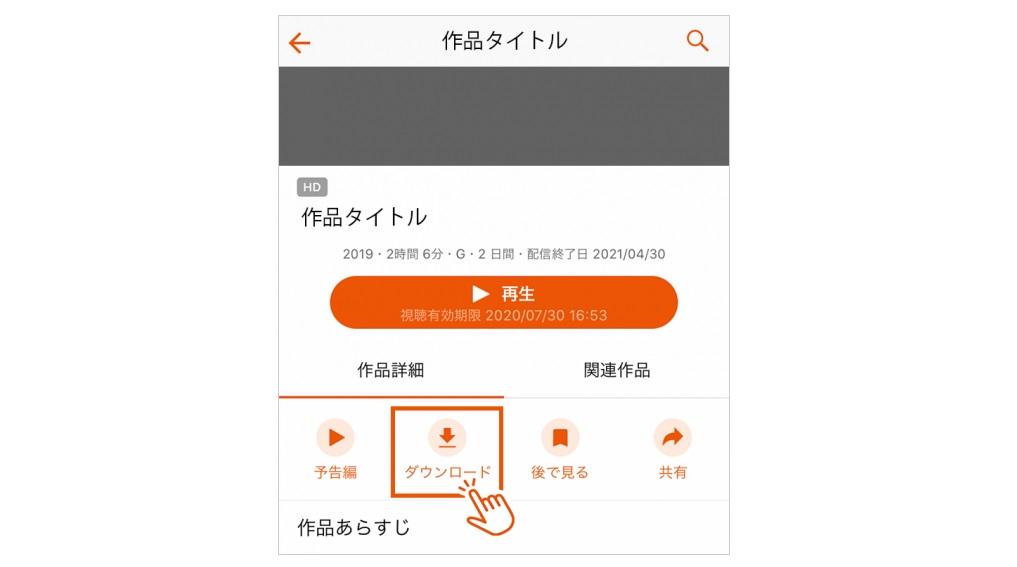 TELASAはダウンロードが可能|パソコン以外の機器でオフライン視聴可能