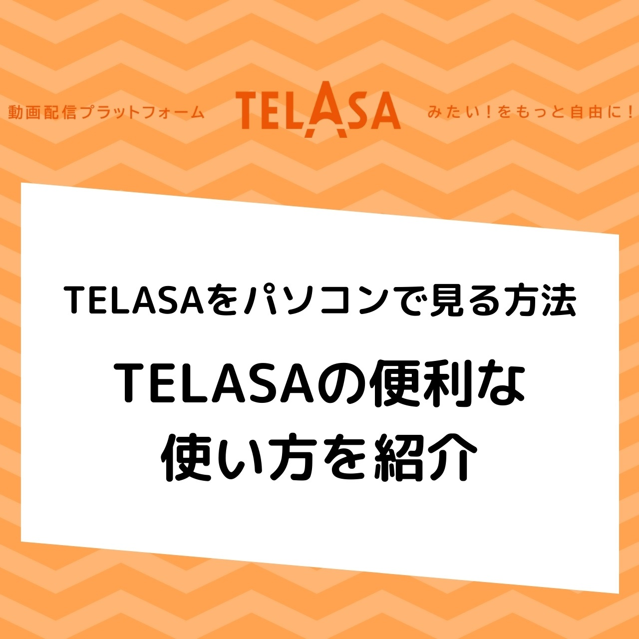 TELASAをパソコンで見る方法|TELASAの便利な使い方を紹介