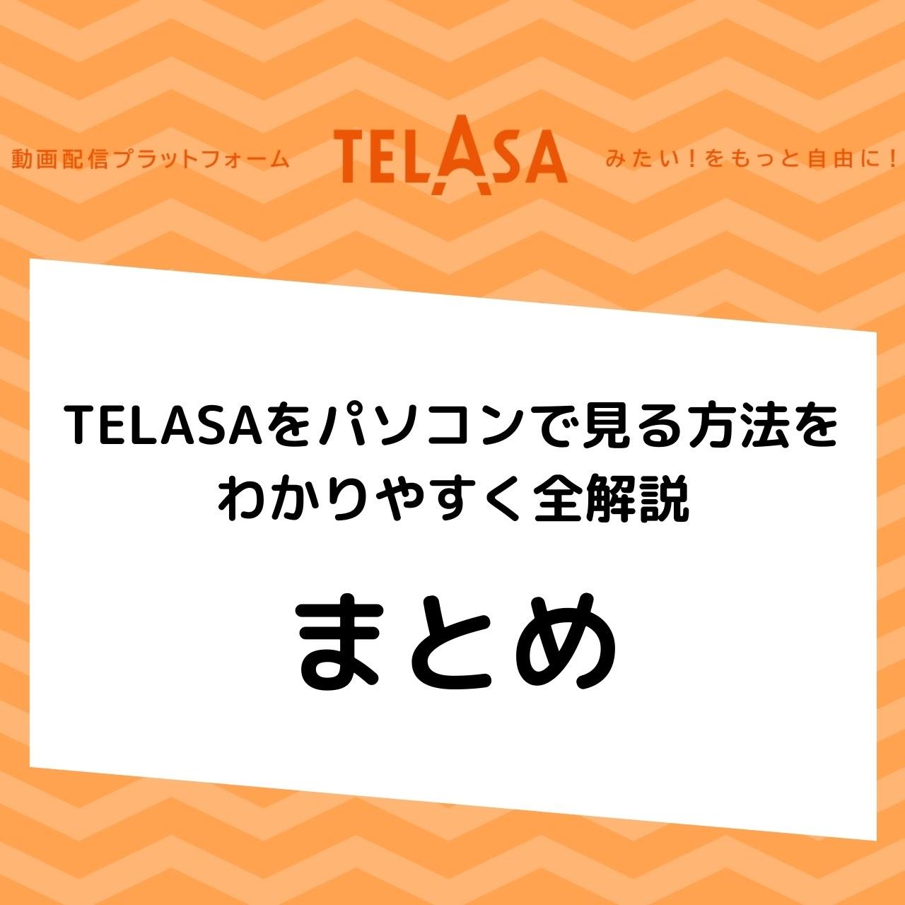 TELASAをパソコンで見る方法をわかりやすく全解説|まとめ