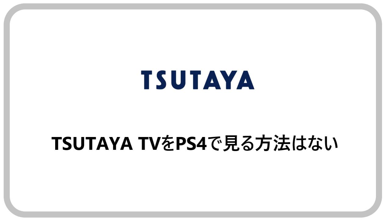 TSUTAYA TVをPS4で見る方法はない