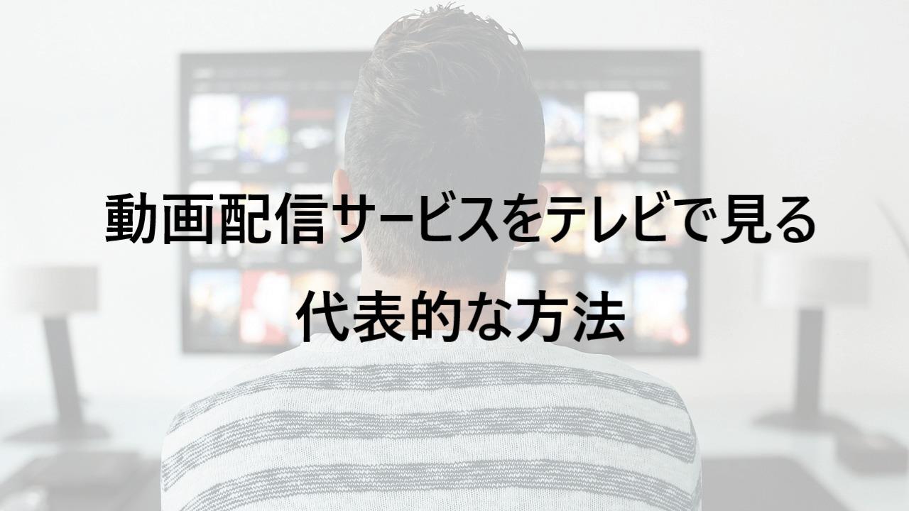 動画配信サービスをテレビで見る代表的な方法
