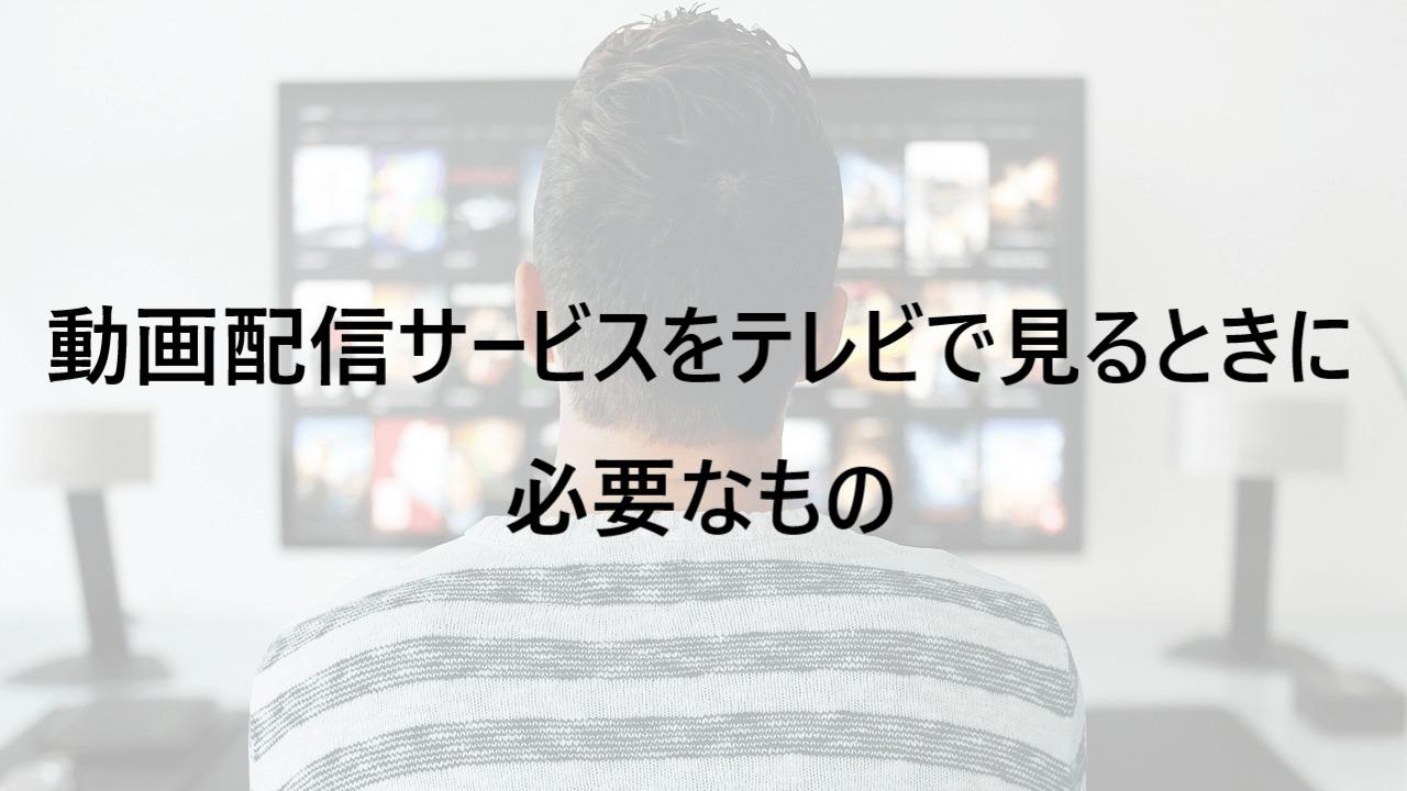 動画配信サービスをテレビで見るときに必要なもの
