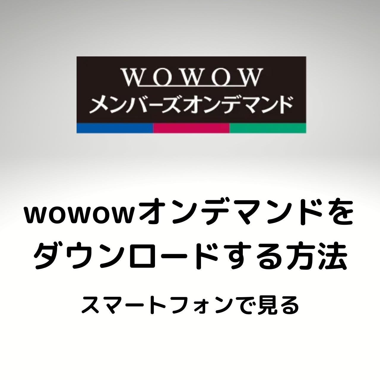 wowowオンデマンドをダウンロードする方法 スマートフォンで見る