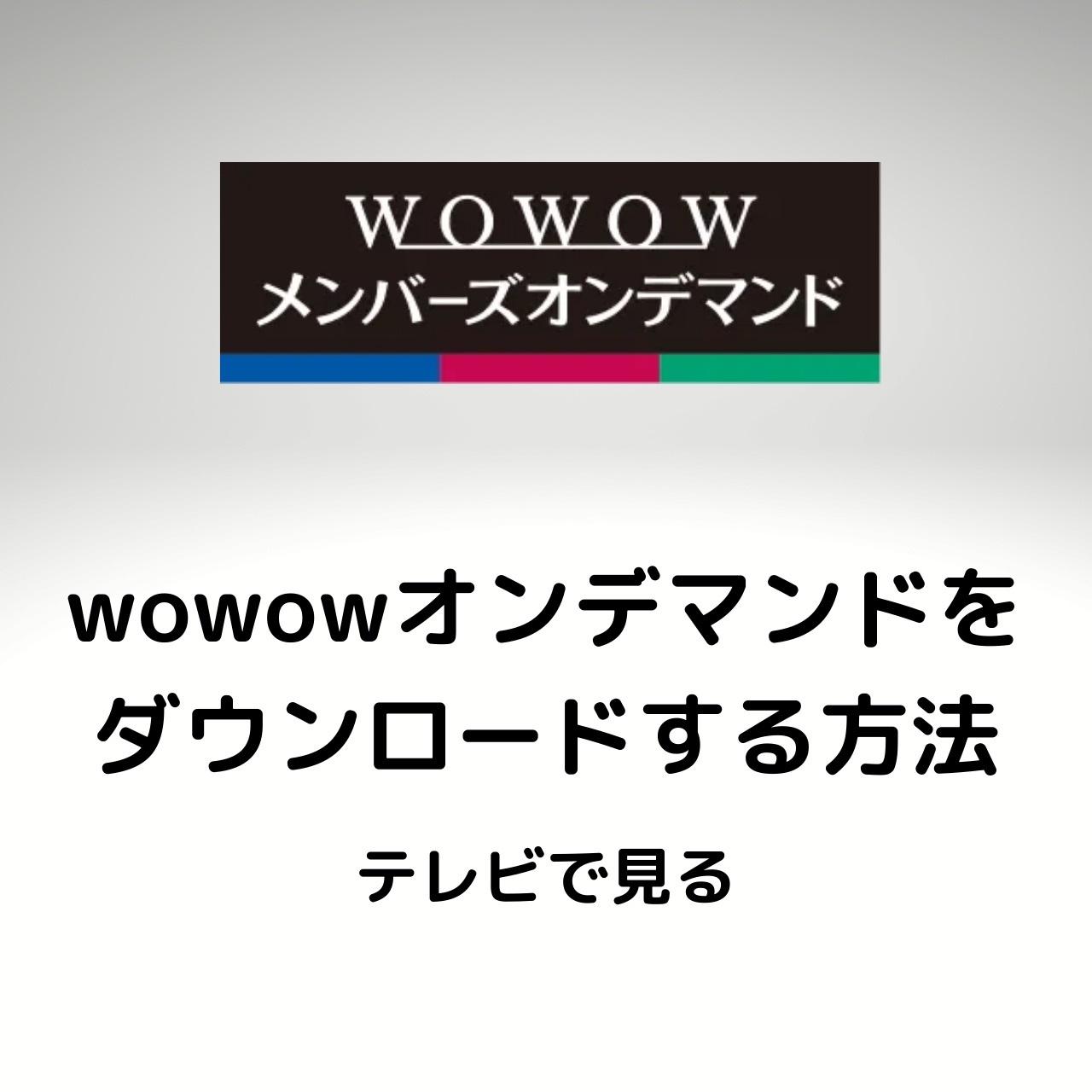 wowowオンデマンドをダウンロードする方法 テレビで見る