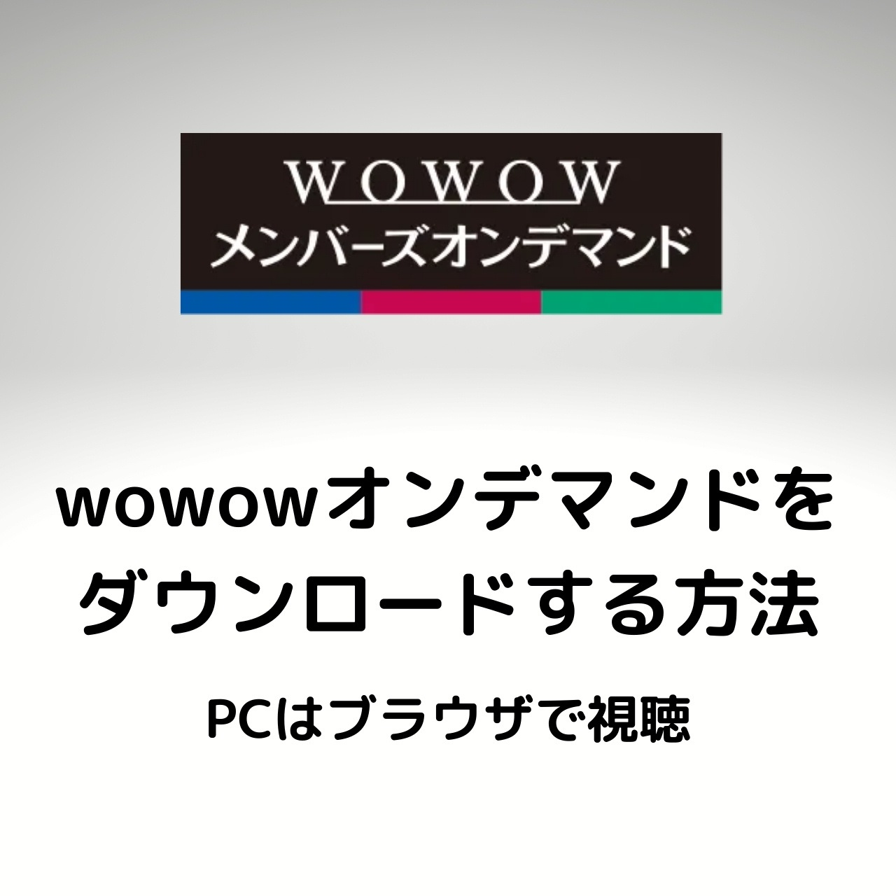 wowowオンデマンドをダウンロードする方法 PCはブラウザで視聴