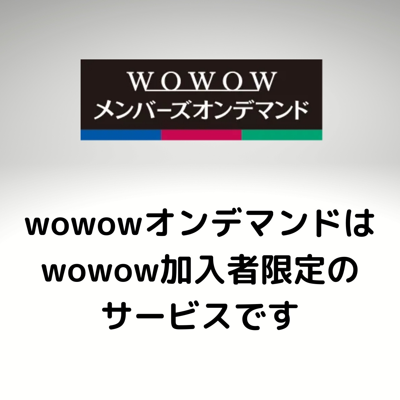 wowowオンデマンドはwowow加入者限定のサービスです