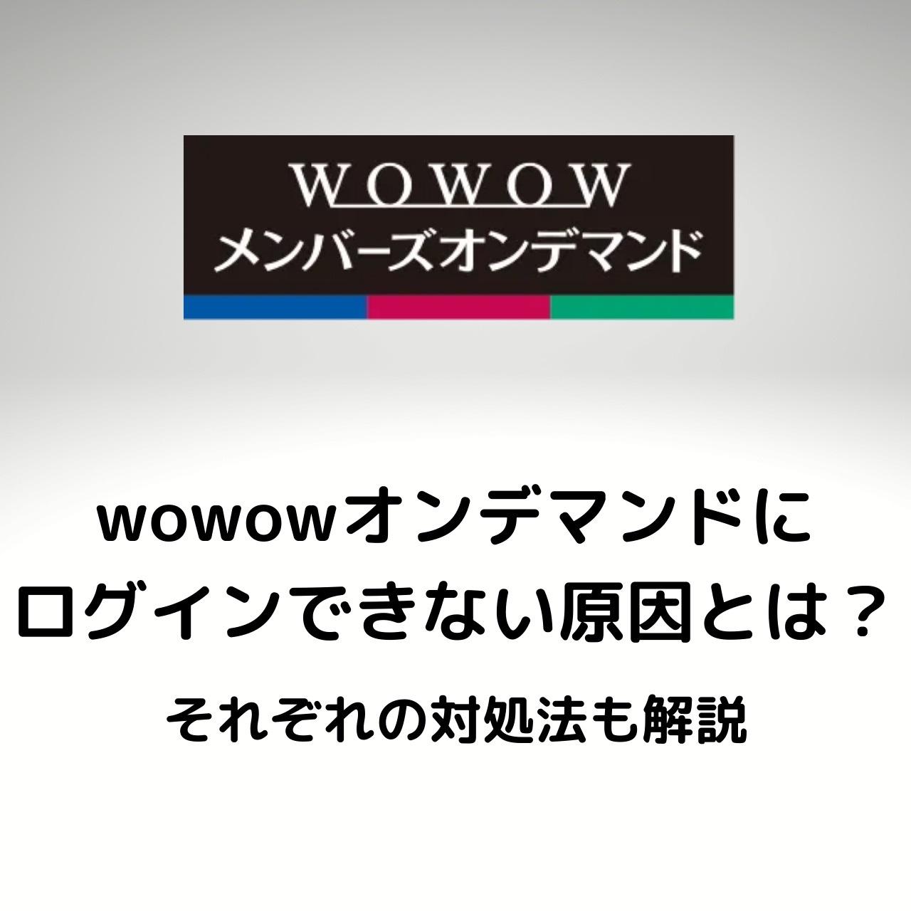 wowowオンデマンドにログインできない原因とは?それぞれの対処法も解説