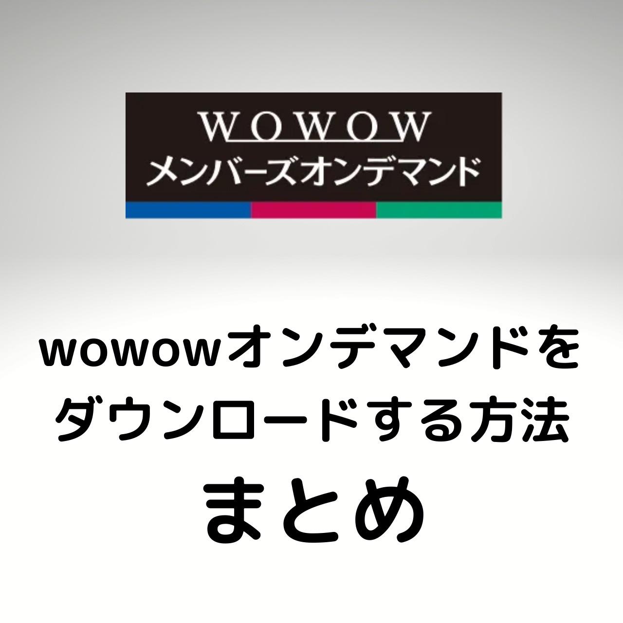 wowowオンデマンドをダウンロードする方法 まとめ