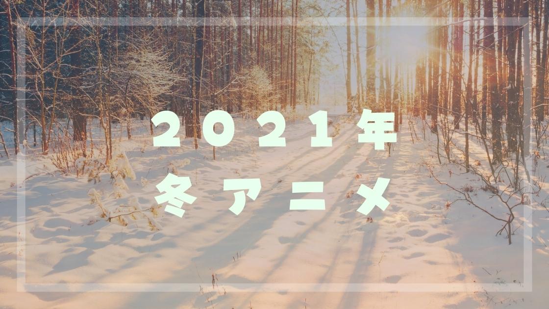2021年の冬アニメ