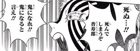 「死ぬ、、、!死んでしまうぞ杏寿郎 鬼になれ!!鬼になると言え」