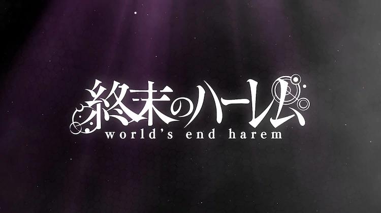 終末のハーレム
