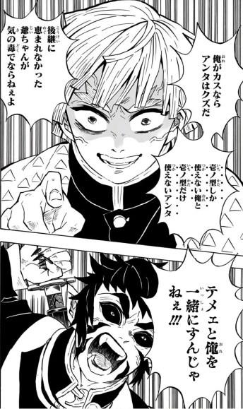 「テメェと俺を一緒にすんじゃねぇ!!」