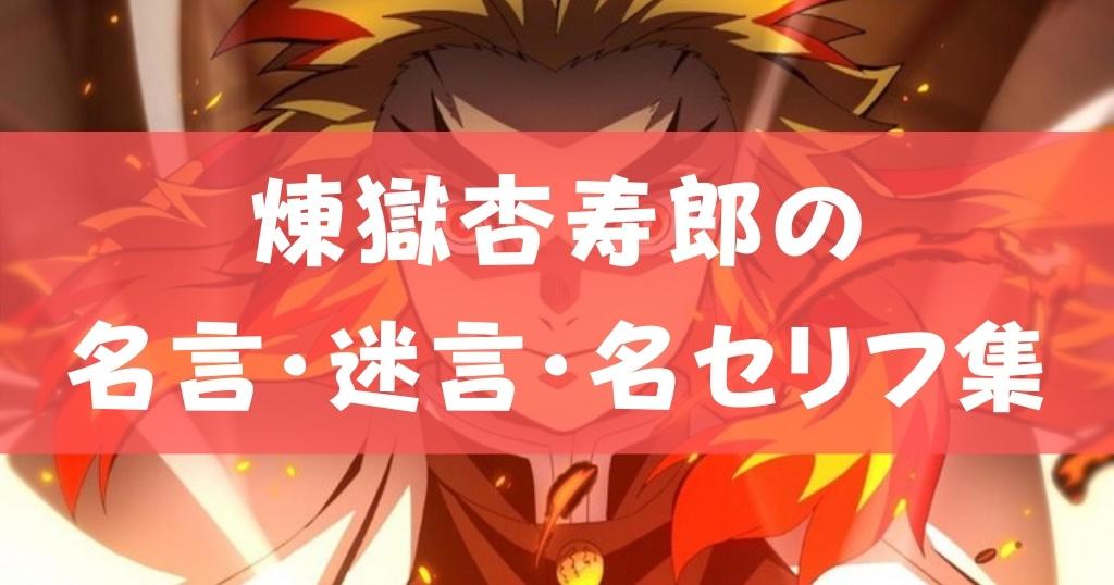 【鬼滅の刃】煉獄杏寿郎の名言・迷言・名セリフ集   俺は俺の責務を全うする!ここにいるものは誰も死なせない!!