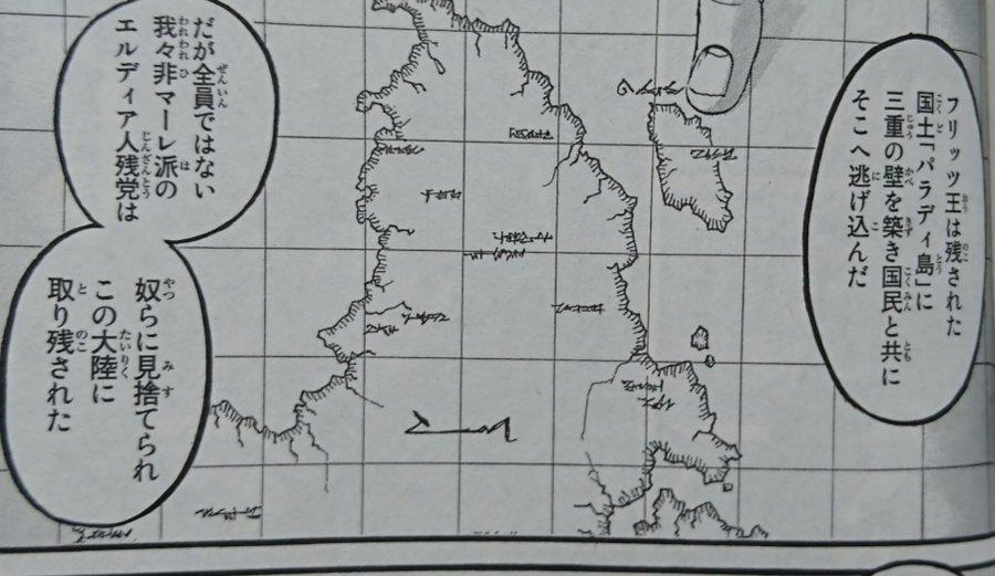 エレン達が住む島について