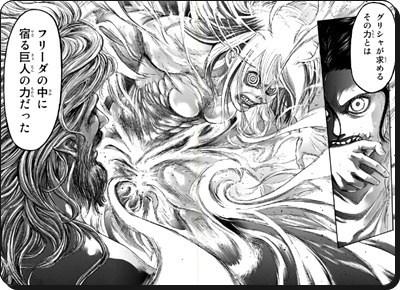 【3位】フリーダ・レイス 始祖の巨人