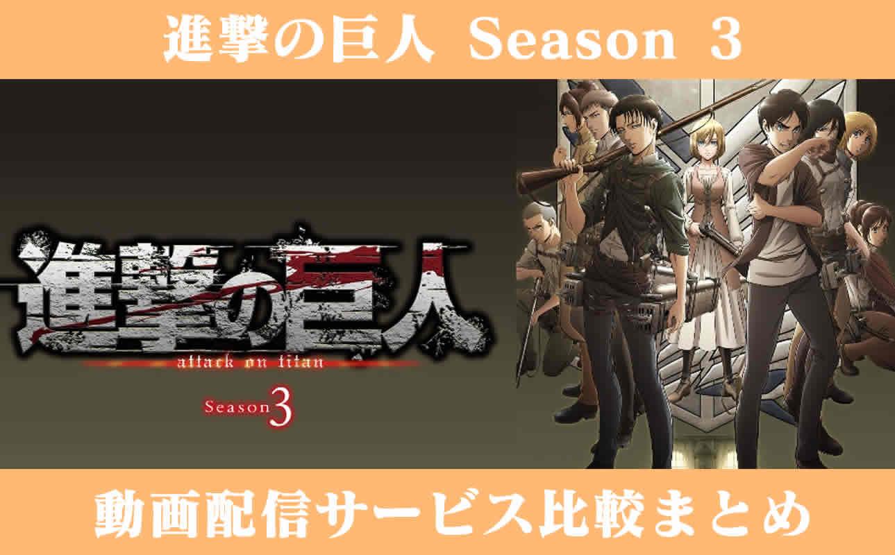 進撃の巨人3期(Season3)   アニメ全話を無料視聴できる配信サイトまとめ