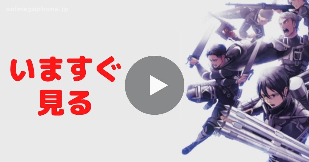 進撃の巨人4期(The Final Season) | 動画を無料全話(1話〜最終回)視聴できる配信サイトまとめ