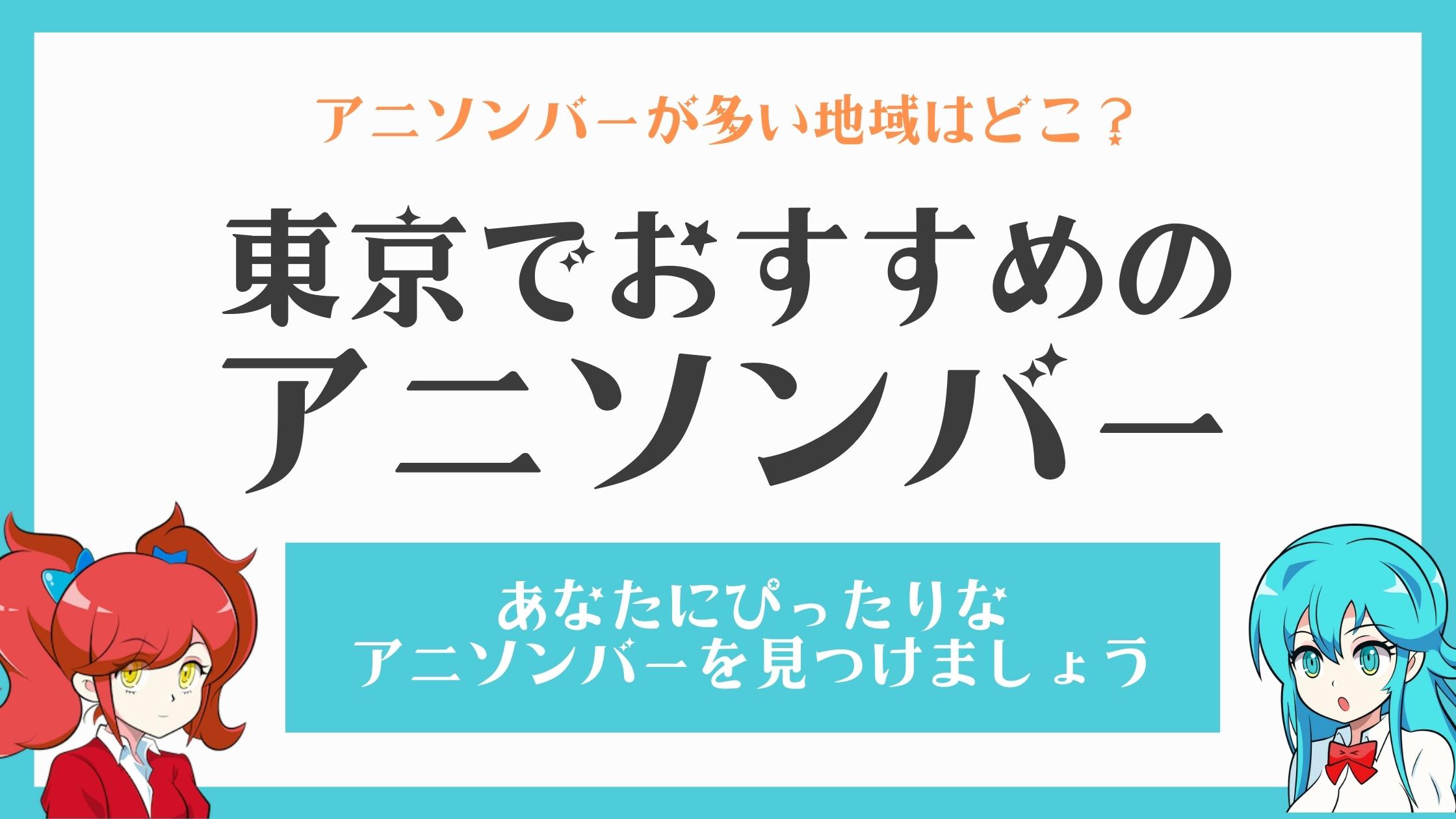 初心者・1人でも大丈夫 🙆♀️ 東京でおすすめのアニソンバー10選