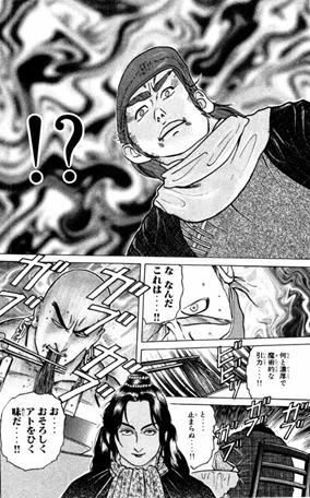 【9位】チェリン