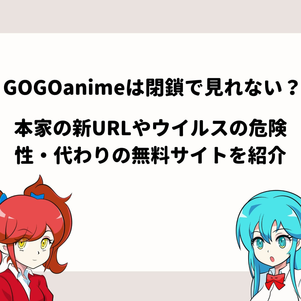 GOGOanimeは閉鎖で見れない?本家の新URLやウイルスの危険性・代わりの無料サイトを紹