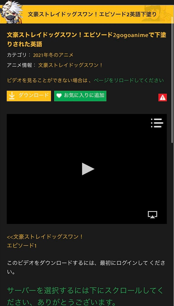 GOGOanimeの本家サイト