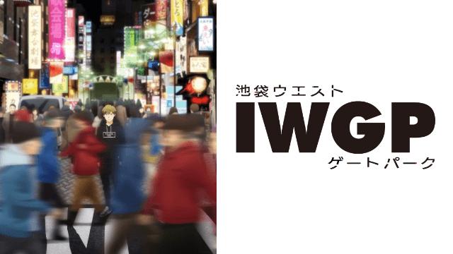 【I.W.G.P.】池袋ウエストゲートパーク   アニメ全話を無料視聴できる配信サイトまとめ