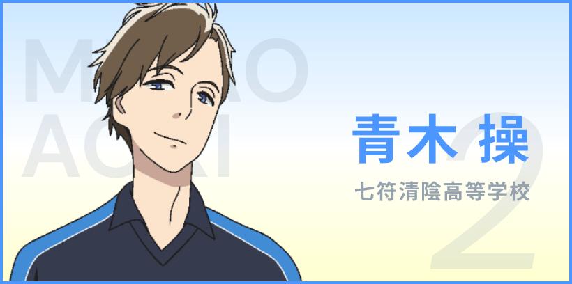 【8位】青木操(あおき みさお)