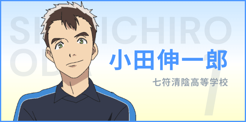 【10位】小田 伸一郎(おだ しんいちろう)