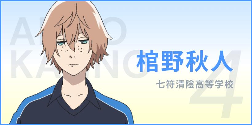 【6位】棺野 秋人(かんの あきと)