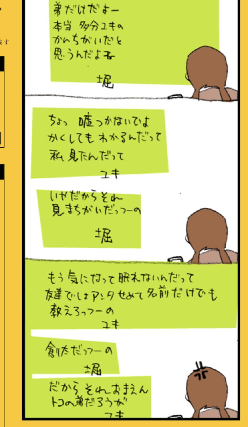 由紀とコノハの恋愛模様