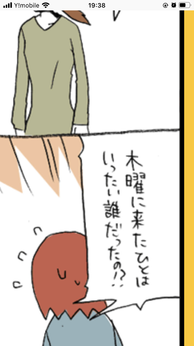 ゆうなちゃんの混乱
