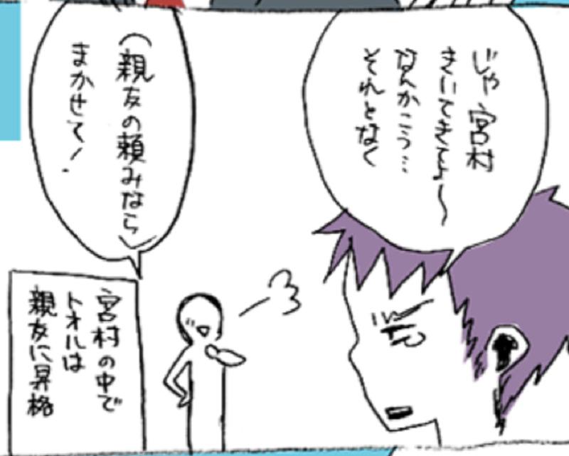 石川君がひたすら可哀想シーン