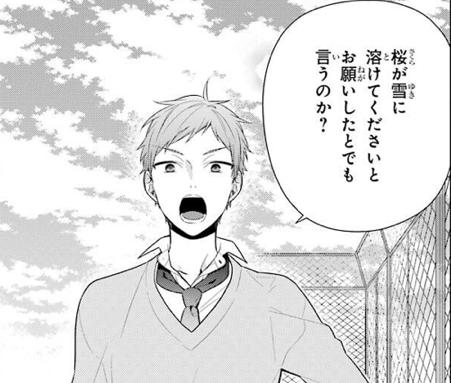 石川君の恋愛模様