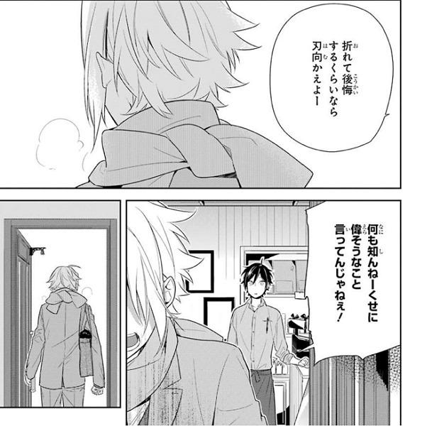 進藤くんはチカちゃんとの交際を反対されている…!?
