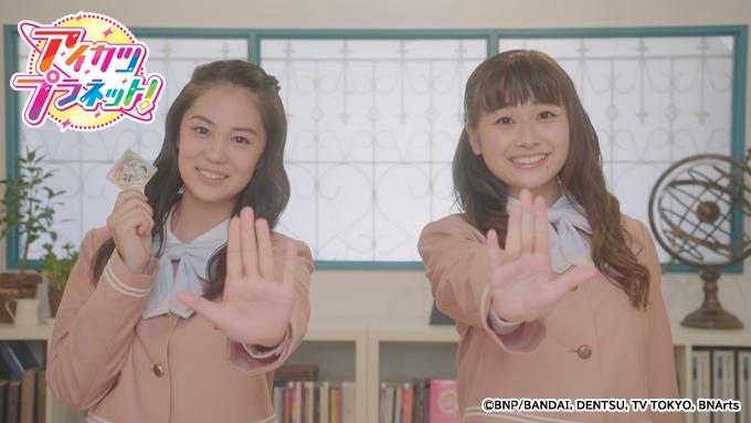 『アイカツプラネット!』の第9話ネタバレ・あらすじ・感想