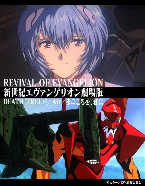 REVIVAL OF EVANGELION 新世紀エヴァンゲリオン劇場版 DEATH (TRUE)2 / Air / まごころを、君に