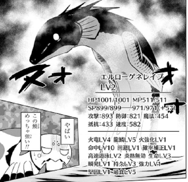 【5位】蜘蛛子さんvs鰻