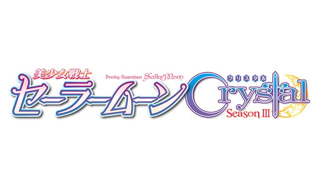 美少女戦士セーラームーンCrystal Season III