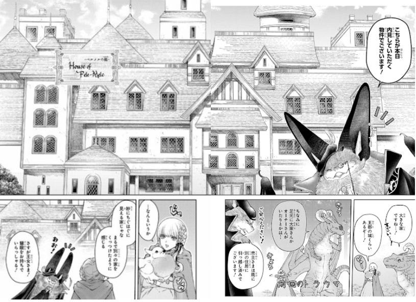 【6位】ペルメルの館