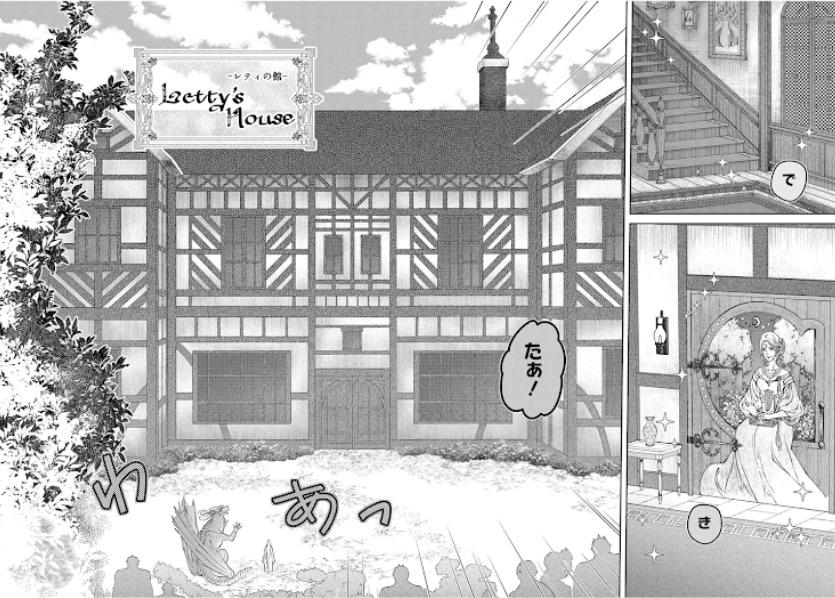 【3位】レティの館