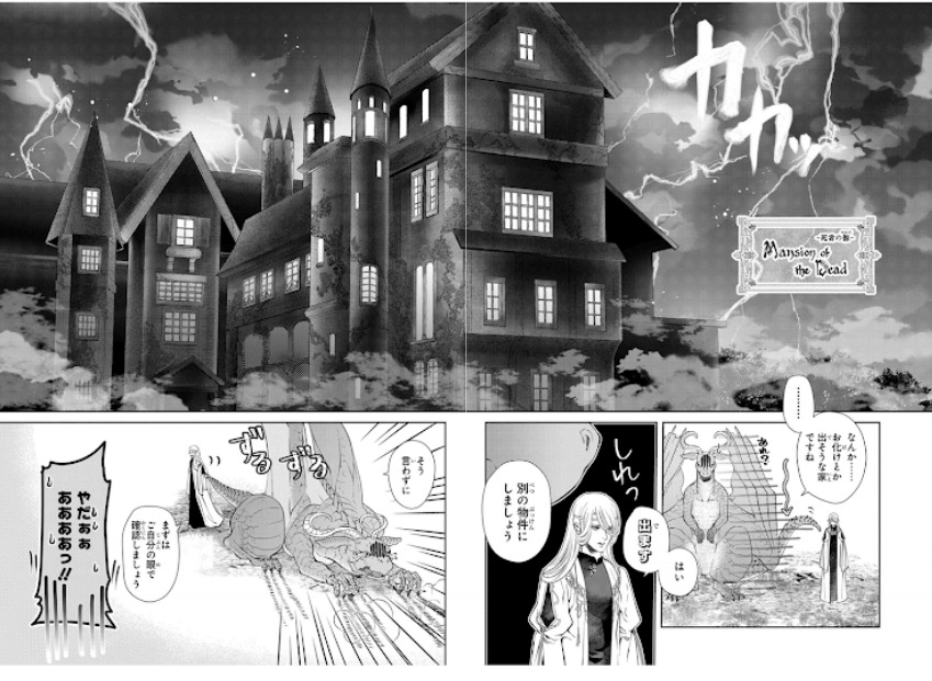 【4位】死者の館