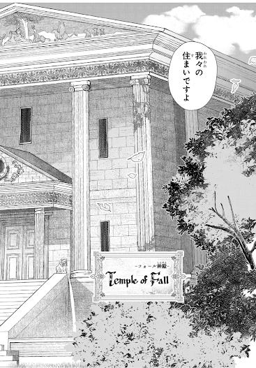 【7位】フォール神殿