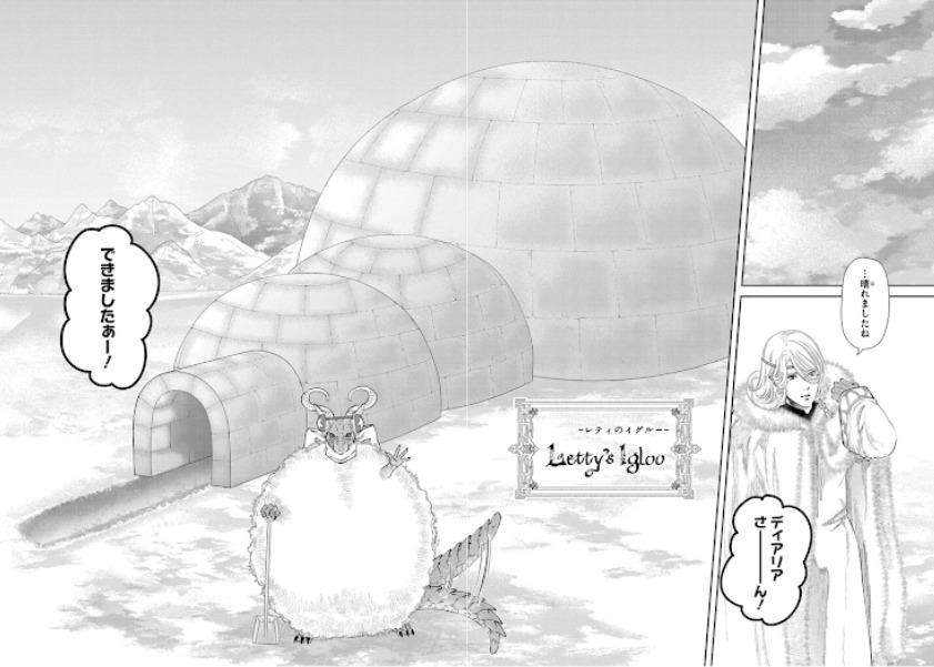 【9位】レティのイグル