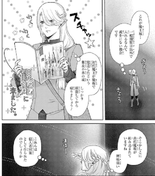 【10位】魔王城
