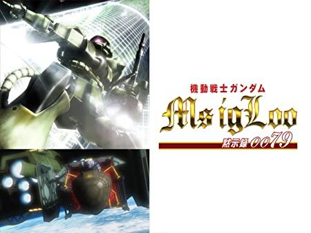 機動戦士ガンダム MS IGLOO -黙示録0079-