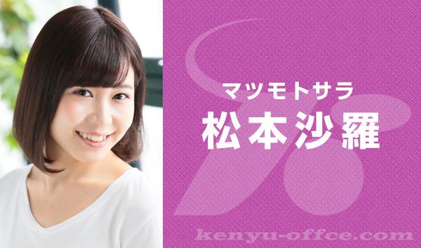 とわの声優は松本沙羅さん