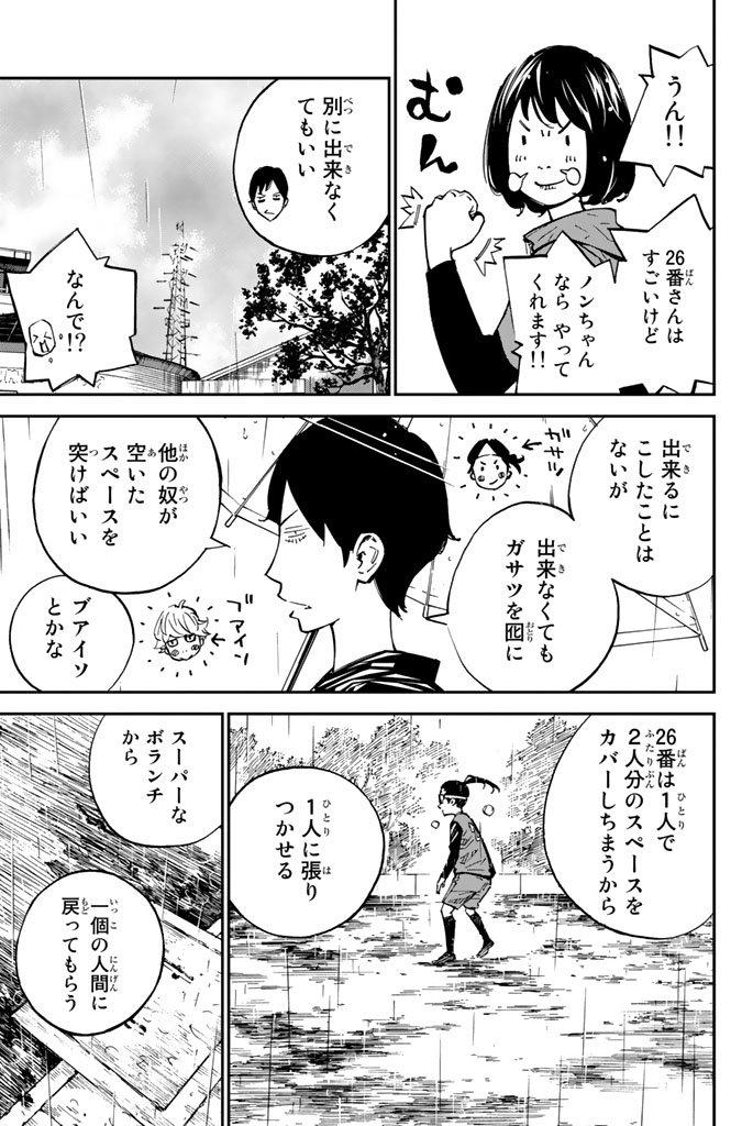 桐島 千花のサッカースキル